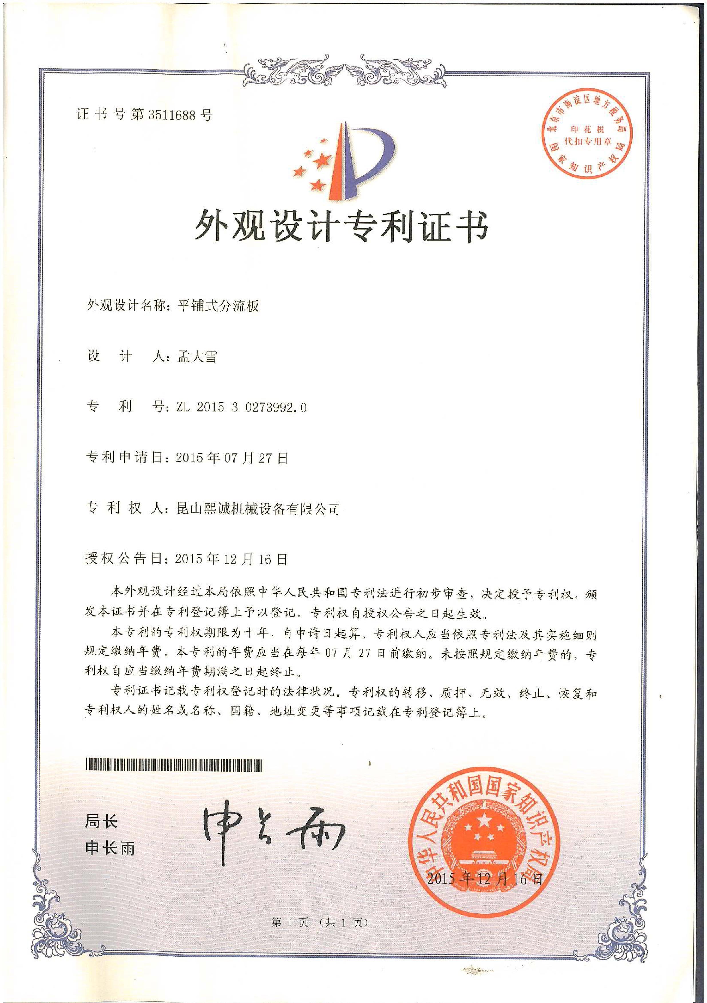 洗涤塔专利证书 (1)-1.jpg