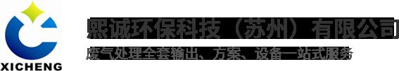 熙诚-废气处理全套输出方案设备一站式服务